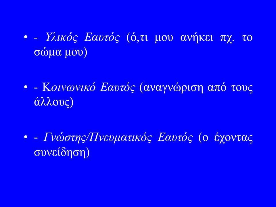 1890: James Εαυτός-αντικείμενο : γνώση και αξιολόγηση του εαυτού όπως γνωρίζουμε και αξιολογούμε τον άλλο. Εαυτός-δράστης: εκτέλεση των νοητικών εντολ