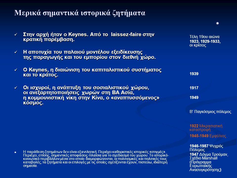 Μερικά σημαντικά ιστορικά ζητήματα  Στην αρχή ήταν ο Keynes.