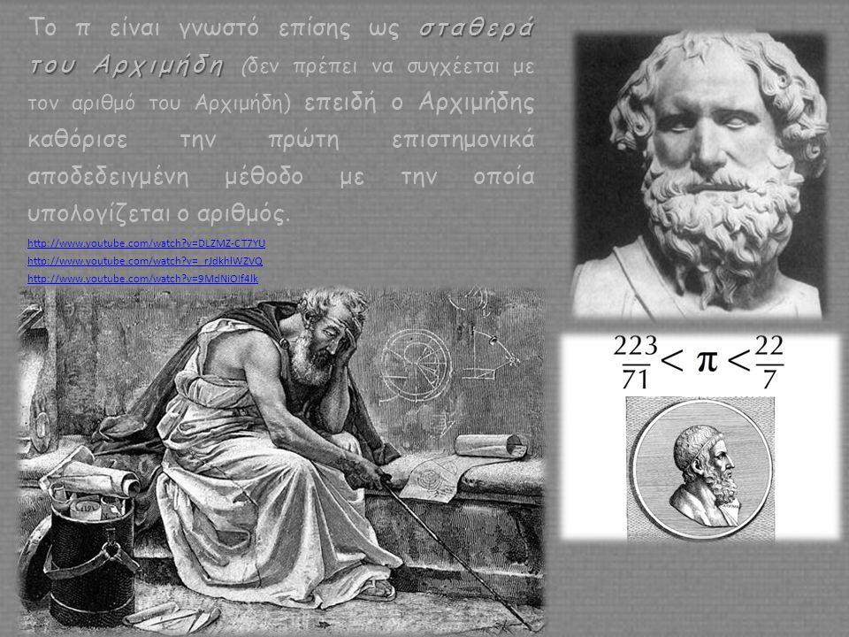 σταθερά του Αρχιμήδη Το π είναι γνωστό επίσης ως σταθερά του Αρχιμήδη (δεν πρέπει να συγχέεται με τον αριθμό του Αρχιμήδη) επειδή ο Αρχιμήδης καθόρισε