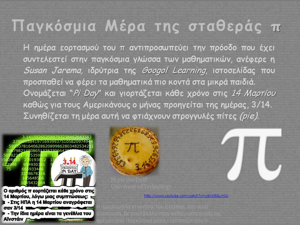 Παγκόσμια Μέρα της σταθεράς π ππ π π Googol Learning Η ημέρα εορτασμού του π αντιπροσωπεύει την πρόοδο που έχει συντελεστεί στην παγκόσμια γλώσσα των