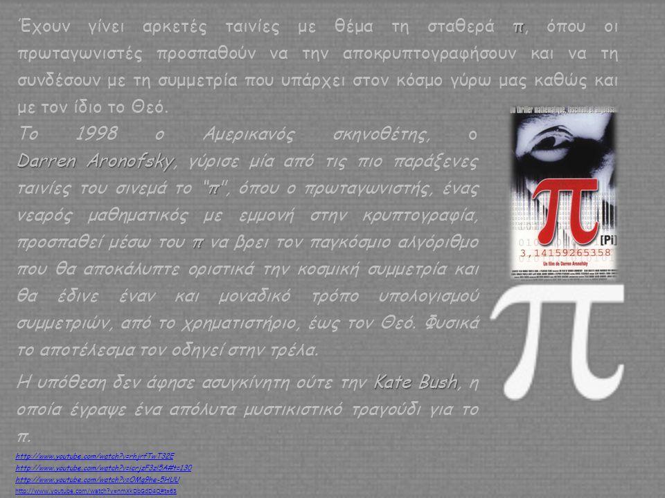 π Έχουν γίνει αρκετές ταινίες με θέμα τη σταθερά π, όπου οι πρωταγωνιστές προσπαθούν να την αποκρυπτογραφήσουν και να τη συνδέσουν με τη συμμετρία που