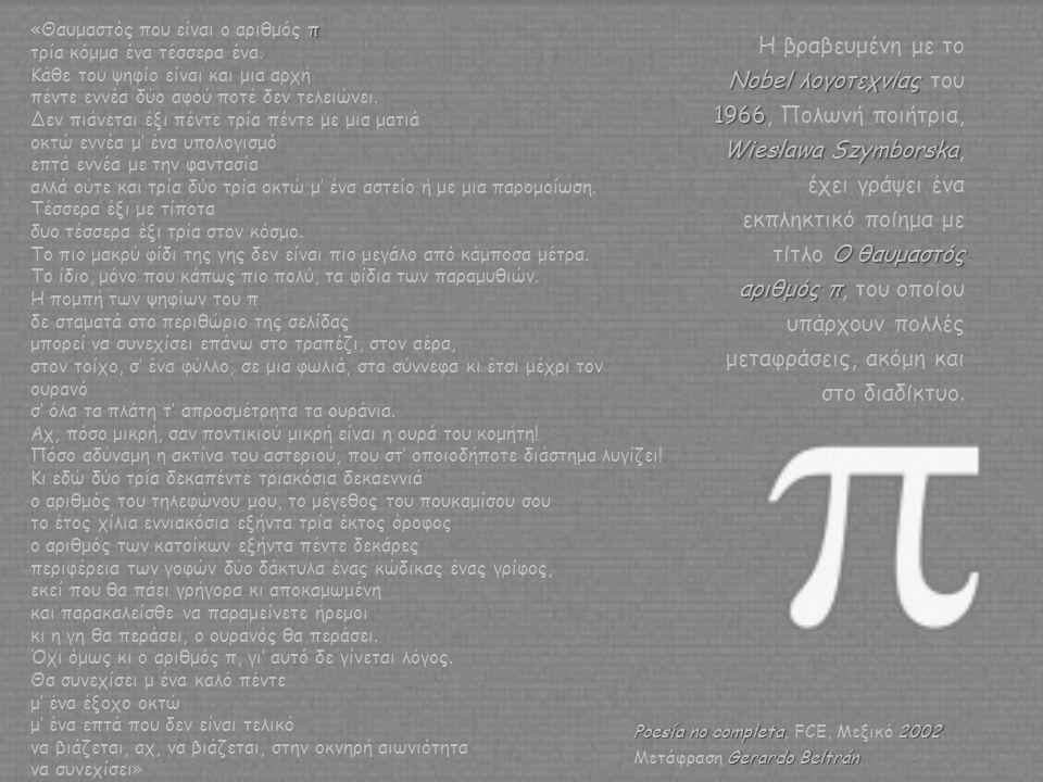 π TorontoArlene Stamp Downsview π 3,1415926535… Ένα πραγματικό έργο ελεύθερης τέχνης εμπνευσμένο από το π και τα δεκαδικά του ψηφία βρίσκεται στο Toronto.