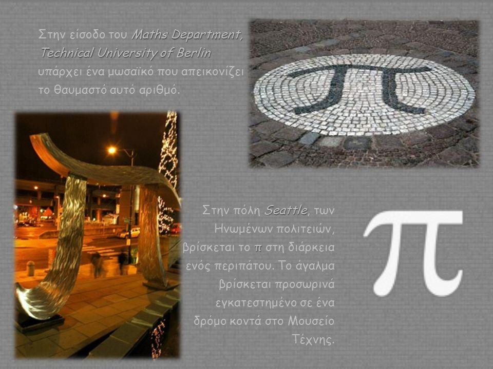 Seattle π Στην πόλη Seattle, των Ηνωμένων πολιτειών, βρίσκεται το π στη διάρκεια ενός περιπάτου. Το άγαλμα βρίσκεται προσωρινά εγκατεστημένο σε ένα δρ