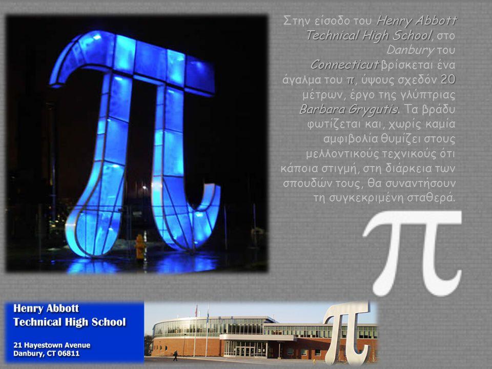 π Η κομψότητα της φύσης του π συνοψίζεται όμως στις τόσες προσπάθειες που έχουν γίνει και εξακολουθούν να γίνονται για τη συμπλήρωση των αριθμών του.