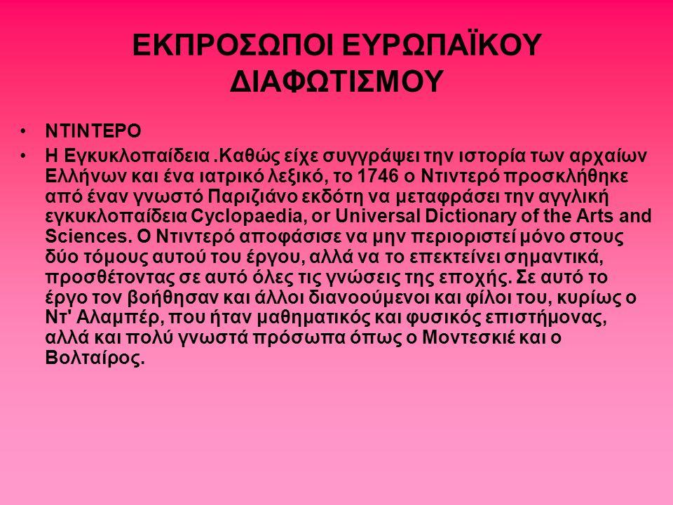 ΕΚΠΡΟΣΩΠΟΙ ΕΥΡΩΠΑΪΚΟΥ ΔΙΑΦΩΤΙΣΜΟΥ ΝΤΙΝΤΕΡΟ Η Εγκυκλοπαίδεια.Καθώς είχε συγγράψει την ιστορία των αρχαίων Ελλήνων και ένα ιατρικό λεξικό, το 1746 ο Ντι