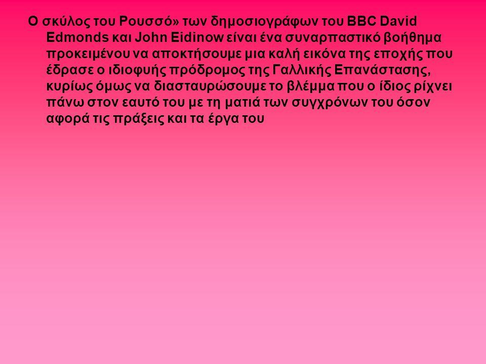 Ο σκύλος του Ρουσσό» των δημοσιογράφων του BBC David Edmonds και John Eidinow είναι ένα συναρπαστικό βοήθημα προκειμένου να αποκτήσουμε μια καλή εικόν