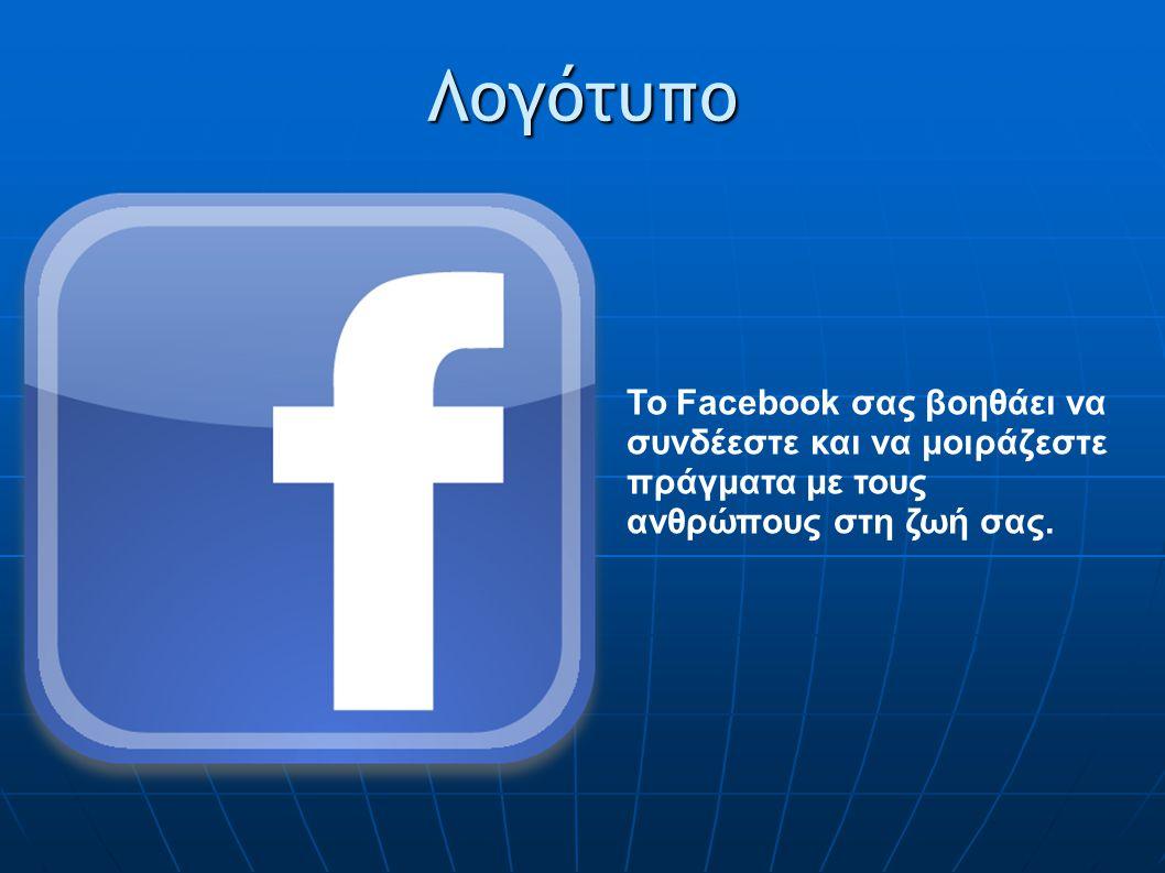 Λογότυπο Το Facebook σας βοηθάει να συνδέεστε και να μοιράζεστε πράγματα με τους ανθρώπους στη ζωή σας.