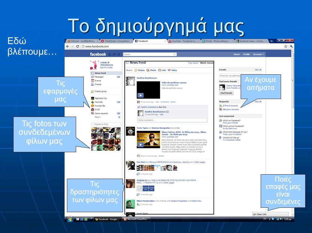 Βιβλιογραφία www.google.com www.google.com www.google.com www.google.gr www.google.gr www.google.gr http:// el.wikipedia.org/wiki/Facebook http:// el.wikipedia.org/wiki/Facebook http:// el.wikipedia.org/wiki/Facebook http:// el.wikipedia.org/wiki/Facebook http:// en.wikipedia.org/wiki/Facebook http:// en.wikipedia.org/wiki/Facebook http:// en.wikipedia.org/wiki/Facebook http:// en.wikipedia.org/wiki/Facebook