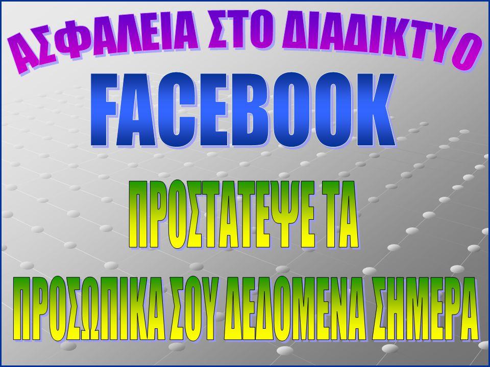 Κοινωνικά Δίκτυα: Προσοχή στις παγίδες.Facebook!!....