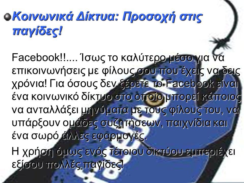 Κλοπή Προσωπικών δεδομένων ή Παραβίαση της Ιδιωτικής μας ζωής Όταν δημιουργήσουμε ένα λογαριασμό στο Facebook εξ ορισμού όλοι οι χρήστες του Facebook έχουν πρόσβαση σε ότι πληροφορίες, δεδομένα ανεβάσουμε πάνω στο λογαριασμό μας.