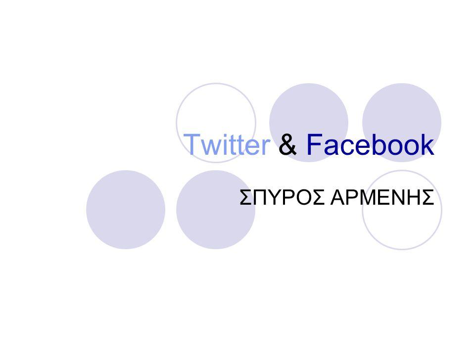 Twitter & Facebook ΣΠΥΡΟΣ ΑΡΜΕΝΗΣ