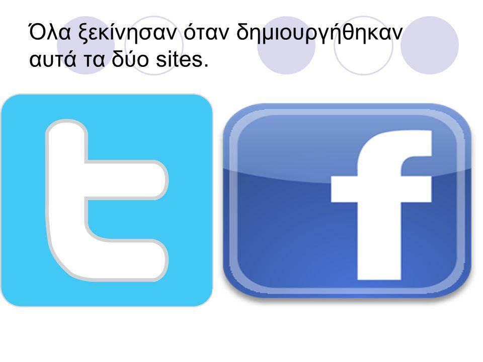 Όλα ξεκίνησαν όταν δημιουργήθηκαν αυτά τα δύο sites.