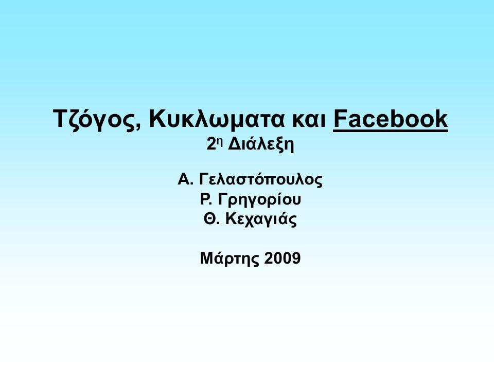 Τζόγος, Κυκλωματα και Facebook 2 η Διάλεξη Α. Γελαστόπουλος Ρ. Γρηγορίου Θ. Κεχαγιάς Μάρτης 2009