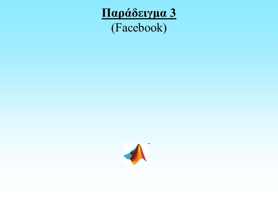 Παράδειγμα 3 (Facebook)