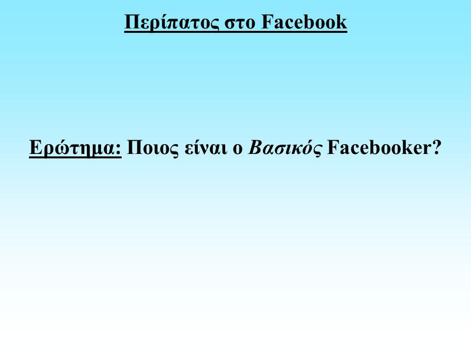 Ερώτημα: Ποιος είναι ο βασικός Facebooker.