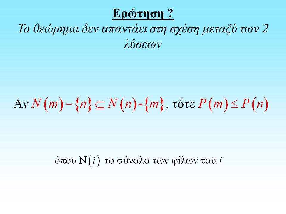 Ερώτηση ? Το θεώρημα δεν απαντάει στη σχέση μεταξύ των 2 λύσεων