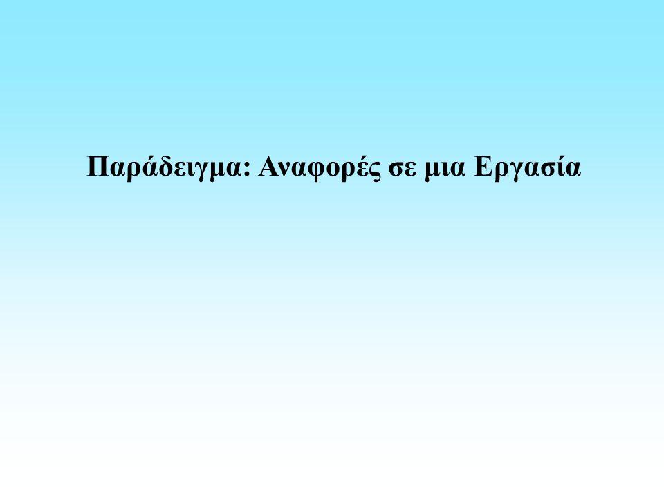 Παράδειγμα: Αριθμός Erdos