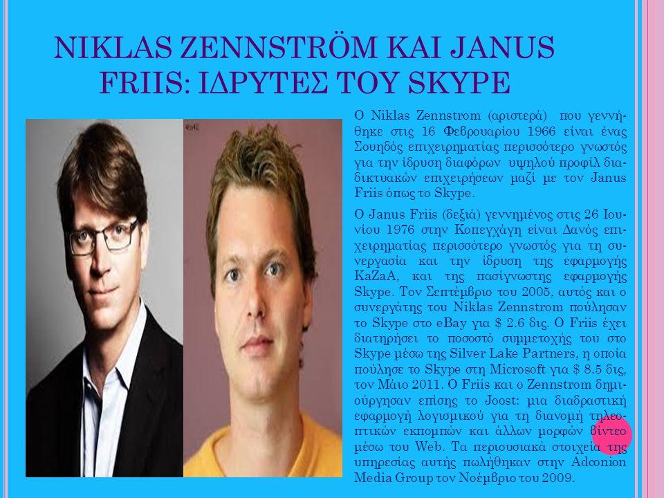 NIKLAS ΖENNSTRÖM ΚΑΙ JANUS FRIIS: ΙΔΡΥΤΕΣ ΤΟΥ SKYPE Ο Niklas Zennstrom (αριστερά) που γεννή- θηκε στις 16 Φεβρουαρίου 1966 είναι ένας Σουηδός επιχειρη