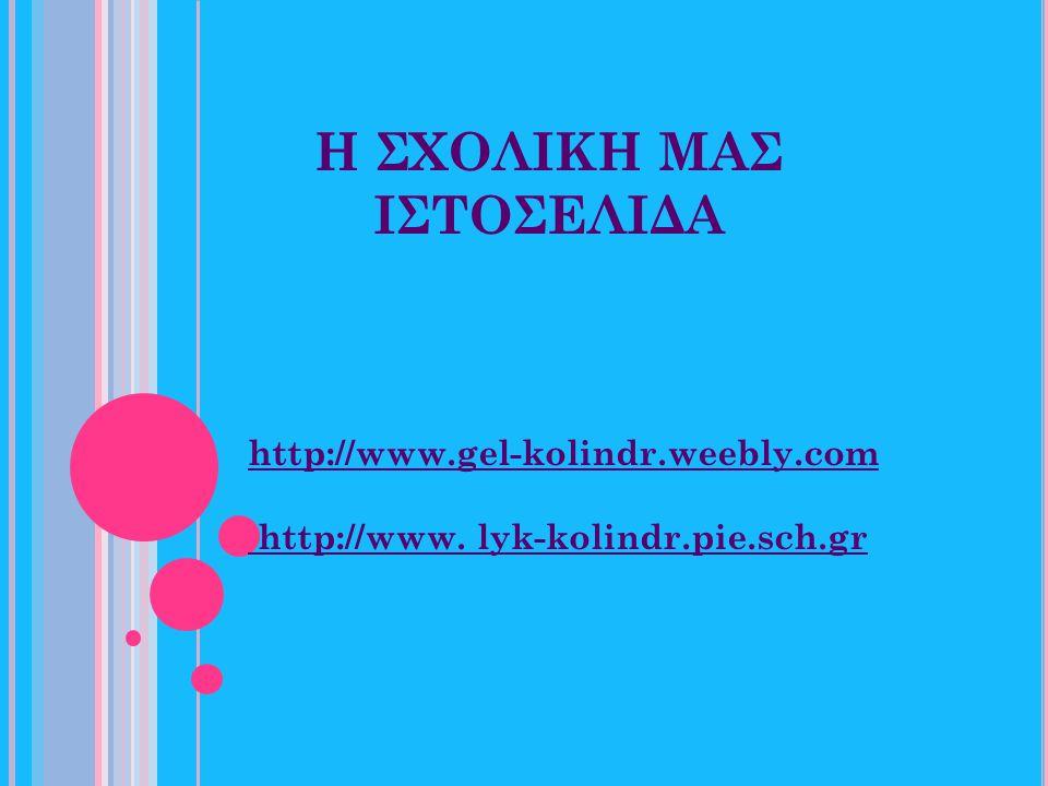 Η ΣΧΟΛΙΚΗ ΜΑΣ ΙΣΤΟΣΕΛΙΔΑ http://www.gel-kolindr.weebly.com http://www. lyk-kolindr.pie.sch.gr