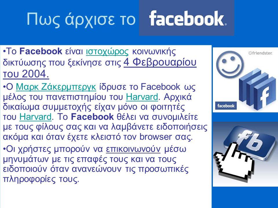 Πως άρχισε το Το Facebook είναι ιστοχώρος κοινωνικής δικτύωσης που ξεκίνησε στις 4 Φεβρουαρίου του 2004.ιστοχώρος Ο Μαρκ Ζάκερμπεργκ ίδρυσε το Facebook ως μέλος του πανεπιστημίου του Harvard.