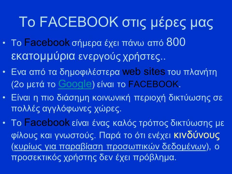 Το νέο FACEBOOK Το νέο Facebook έρχεται και μαζί η ολοκλήρωση του Open Graph..