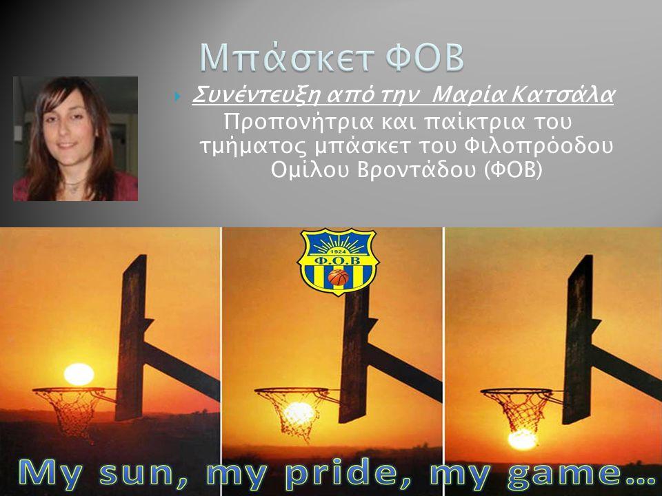  Συνέντευξη από την Μαρία Κατσάλα Προπονήτρια και παίκτρια του τμήματος μπάσκετ του Φιλοπρόοδου Ομίλου Βροντάδου (ΦΟΒ) Μπάσκετ ΦΟΒ