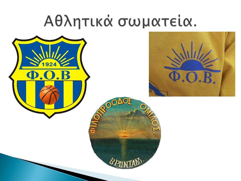  Επί Γεώργιου Καμίτση έγινε δεχτεί η άμεση ίδρυση της αθλητικής ομάδος ποδοσφαίρου.