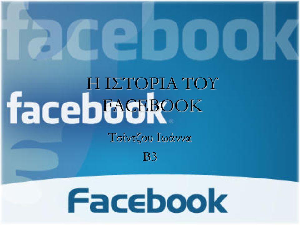 Τι είναι το Facebook; Το Facebook είναι ιστοχώρος κοινωνικής δικτύωσης που ξεκίνησε στις 4 Φεβρουαρίου του 2004.