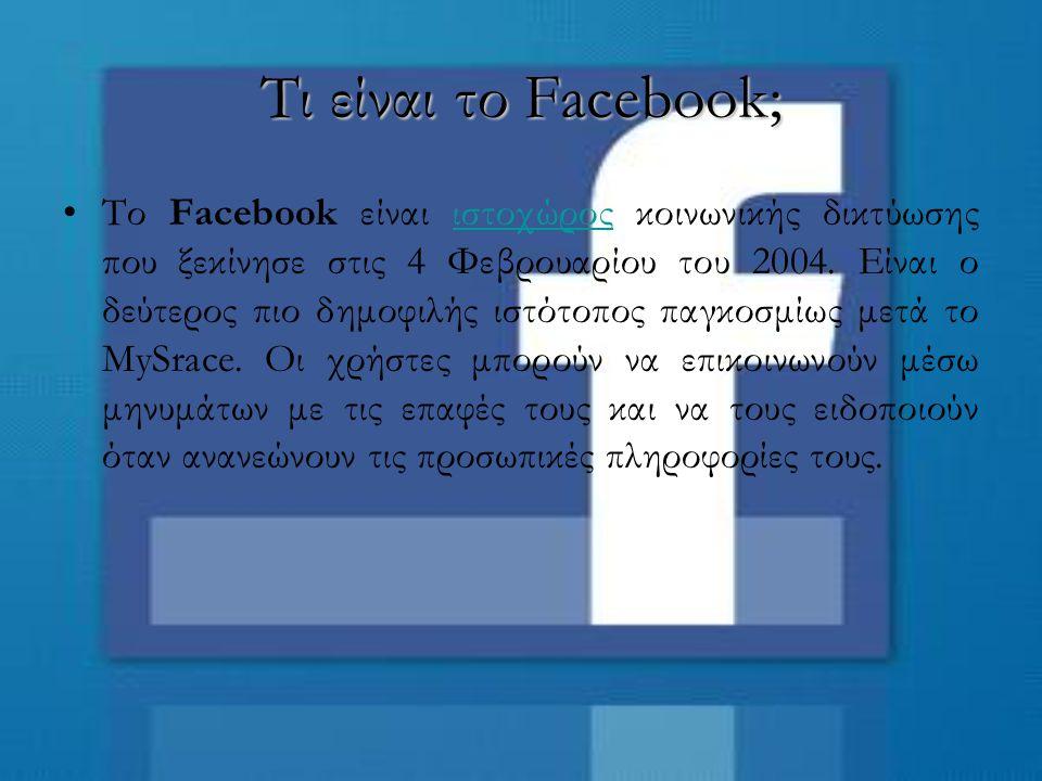 Τι είναι το Facebook; Το Facebook είναι ιστοχώρος κοινωνικής δικτύωσης που ξεκίνησε στις 4 Φεβρουαρίου του 2004. Είναι ο δεύτερος πιο δημοφιλής ιστότο