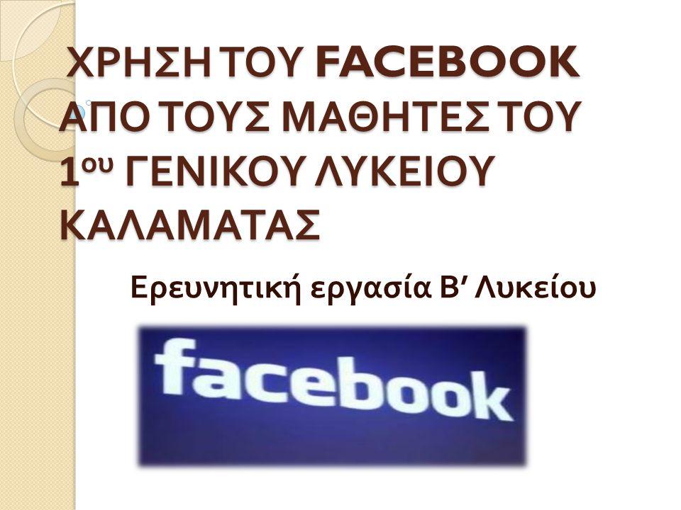 5.Μπαίνετε μέσω κινητού στο Facebook κατά την διάρκεια του σχολείου ; Α.