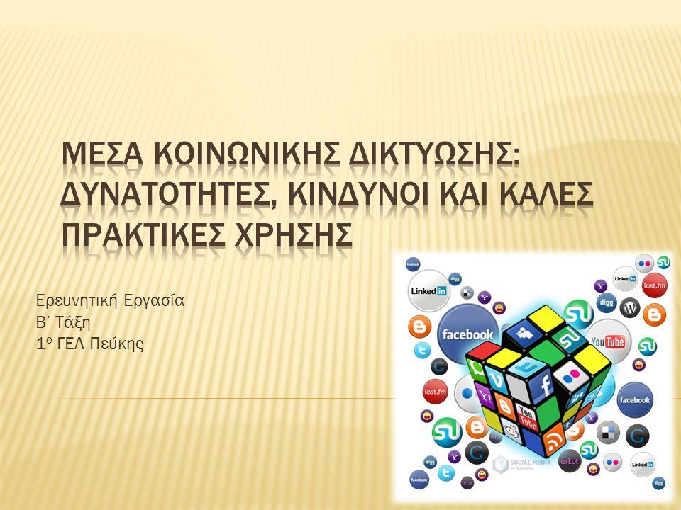  Ο όρος μέσα κοινωνικής δικτύωσης (ή αλλιώς social media) αναφέρεται στα μέσα αλληλεπίδρασης ομάδων ανθρώπων μέσω διαδικτυακών κοινοτήτων.