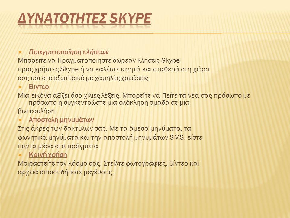  Πραγματοποίηση κλήσεων Μπορείτε να Πραγματοποιήστε δωρεάν κλήσεις Skype προς χρήστες Skype ή να καλέστε κινητά και σταθερά στη χώρα σας και στο εξωτ