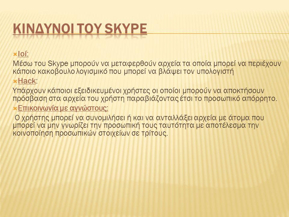  Ιοί: Μέσω του Skype μπορούν να μεταφερθούν αρχεία τα οποία μπορεί να περιέχουν κάποιο κακοβουλο λογισμικό που μπορεί να βλάψει τον υπολογιστή  Hack