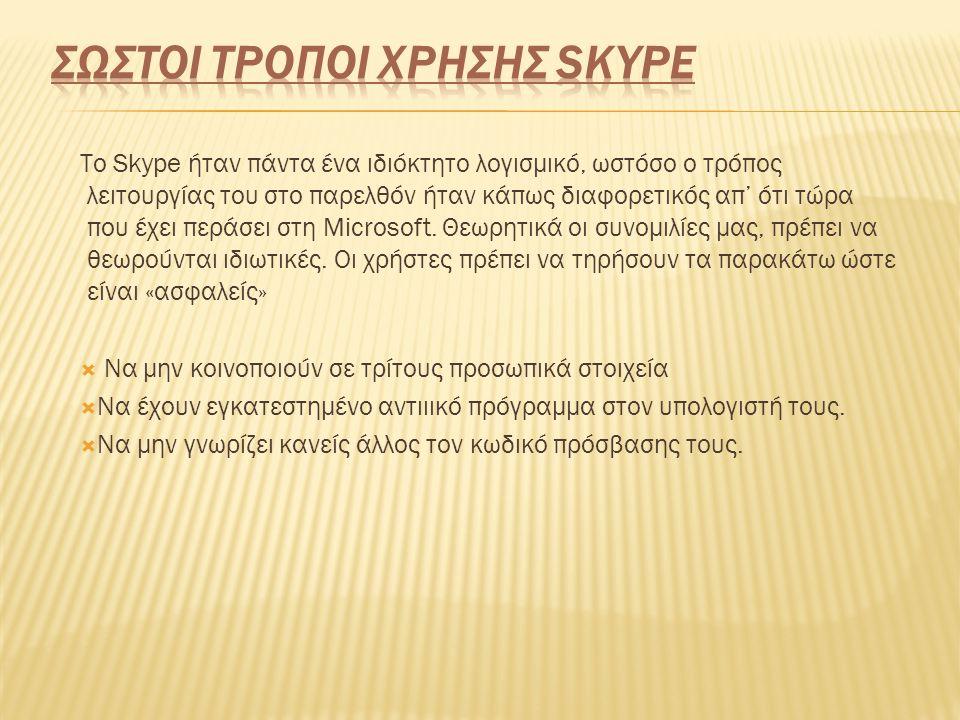 Το Skype ήταν πάντα ένα ιδιόκτητο λογισμικό, ωστόσο ο τρόπος λειτουργίας του στο παρελθόν ήταν κάπως διαφορετικός απ' ότι τώρα που έχει περάσει στη Mi