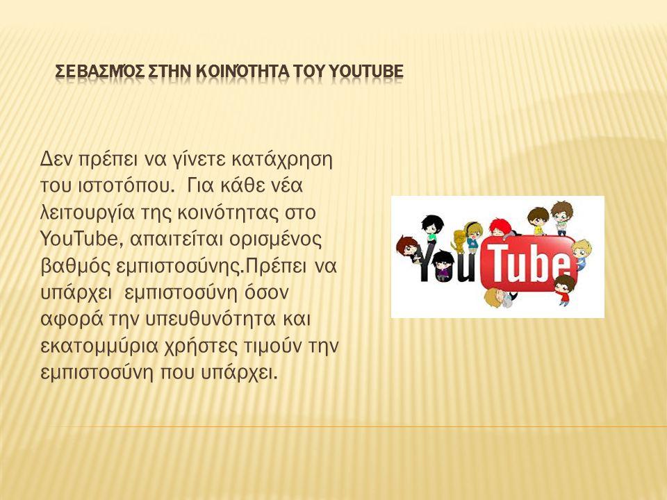 Δεν πρέπει να γίνετε κατάχρηση του ιστοτόπου. Για κάθε νέα λειτουργία της κοινότητας στο YouTube, απαιτείται ορισμένος βαθμός εμπιστοσύνης.Πρέπει να υ
