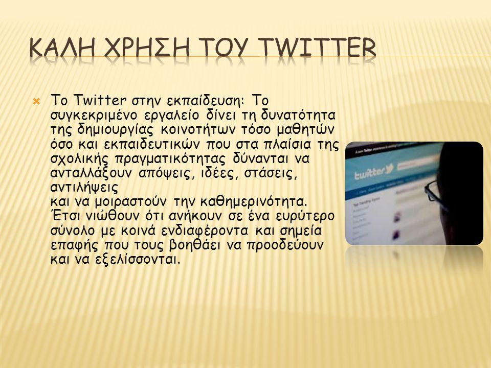  Το Twitter στην εκπαίδευση: Το συγκεκριμένο εργαλείο δίνει τη δυνατότητα της δημιουργίας κοινοτήτων τόσο μαθητών όσο και εκπαιδευτικών που στα πλαίσ