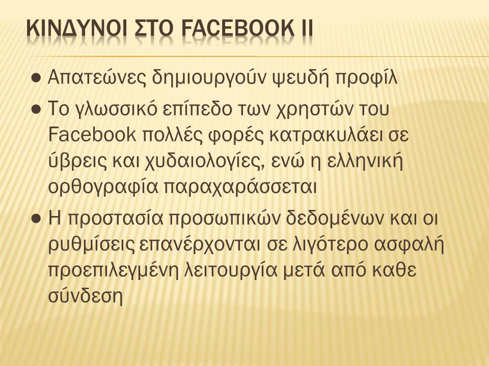 ● Απατεώνες δημιουργούν ψευδή προφίλ ● Το γλωσσικό επίπεδο των χρηστών του Facebook πολλές φορές κατρακυλάει σε ύβρεις και χυδαιολογίες, ενώ η ελληνικ