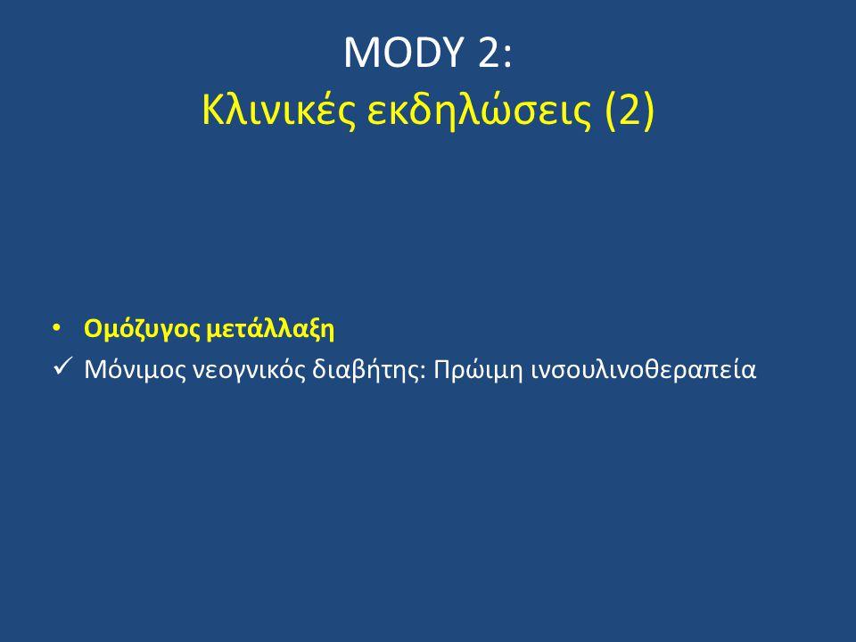 MODY 2: Κλινικές εκδηλώσεις (2) Ομόζυγος μετάλλαξη Μόνιμος νεογνικός διαβήτης: Πρώιμη ινσουλινοθεραπεία