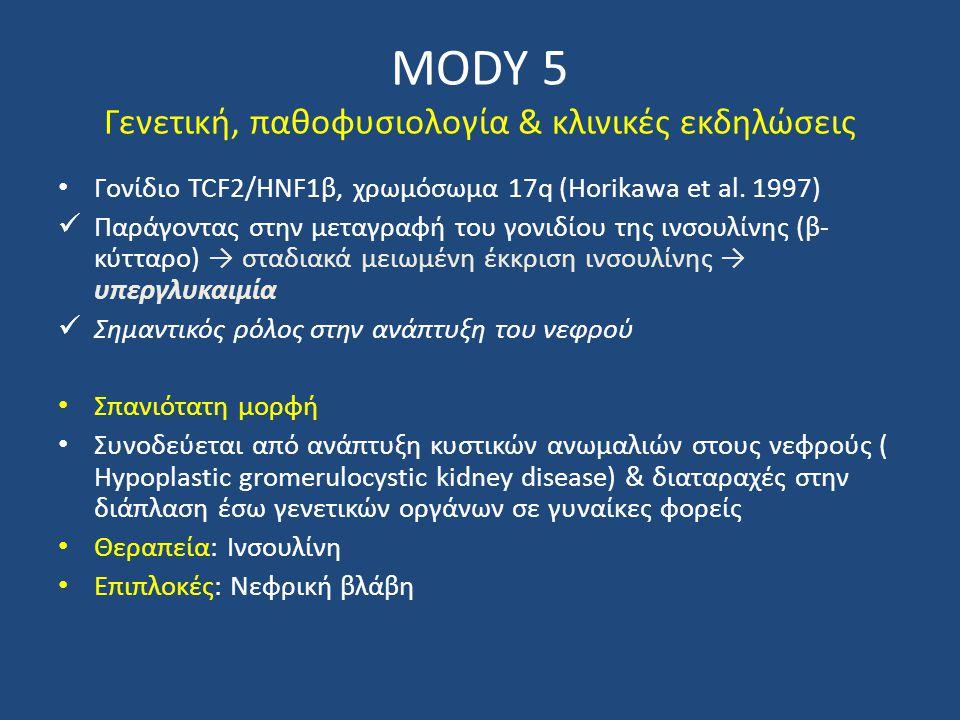 MODY 5 Γενετική, παθοφυσιολογία & κλινικές εκδηλώσεις Γονίδιο TCF2/HNF1β, χρωμόσωμα 17q (Horikawa et al. 1997) Παράγοντας στην μεταγραφή του γονιδίου