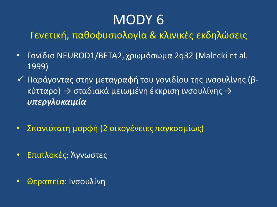 MODY 6 Γενετική, παθοφυσιολογία & κλινικές εκδηλώσεις Γονίδιο NEUROD1/BETA2, χρωμόσωμα 2q32 (Malecki et al. 1999) Παράγοντας στην μεταγραφή του γονιδί
