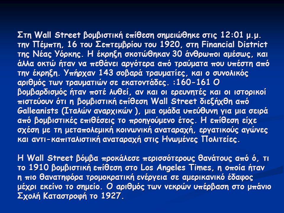 Στη Wall Street βομβιστική επίθεση σημειώθηκε στις 12:01 μ.μ. την Πέμπτη, 16 του Σεπτεμβρίου του 1920, στη Financial District της Νέας Υόρκης. Η έκρηξ