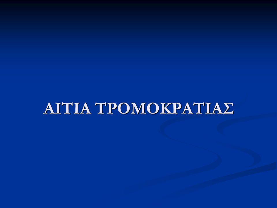 ΑΙΤΙΑ ΤΡΟΜΟΚΡΑΤΙΑΣ