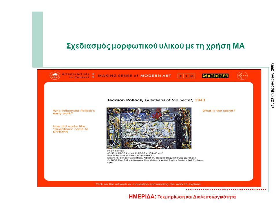 21, 23 Φεβρουαρίου 2005 ΗΜΕΡΙΔΑ: Τεκμηρίωση και Διαλειτουργικότητα Σχεδιασμός μορφωτικού υλικού με τη χρήση MA
