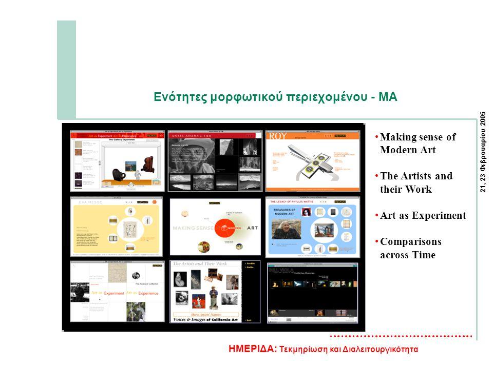 21, 23 Φεβρουαρίου 2005 ΗΜΕΡΙΔΑ: Τεκμηρίωση και Διαλειτουργικότητα Ενότητες μορφωτικού περιεχομένου - MA Making sense of Modern Art The Artists and their Work Art as Experiment Comparisons across Time