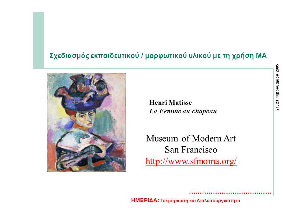 21, 23 Φεβρουαρίου 2005 ΗΜΕΡΙΔΑ: Τεκμηρίωση και Διαλειτουργικότητα Σχεδιασμός εκπαιδευτικού / μορφωτικού υλικού με τη χρήση MA Henri Matisse La Femme au chapeau Museum of Modern Art San Francisco http://www.sfmoma.org/