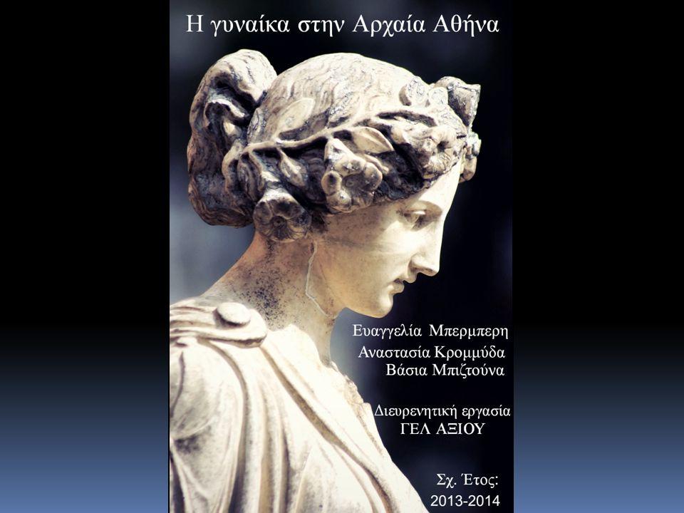 Δικαιώματα Παρόλο που το πολίτευμα του 5 ου αι.π.Χ.