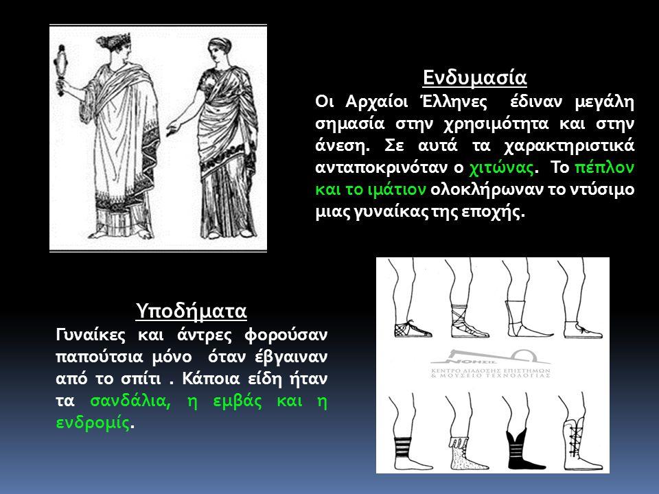 Ενδυμασία Οι Αρχαίοι Έλληνες έδιναν μεγάλη σημασία στην χρησιμότητα και στην άνεση. Σε αυτά τα χαρακτηριστικά ανταποκρινόταν ο χιτώνας. Το πέπλον και