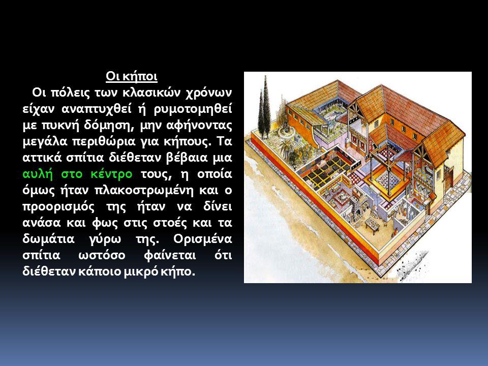 Οι κήποι Οι πόλεις των κλασικών χρόνων είχαν αναπτυχθεί ή ρυμοτομηθεί με πυκνή δόμηση, μην αφήνοντας μεγάλα περιθώρια για κήπους. Tα αττικά σπίτια διέ