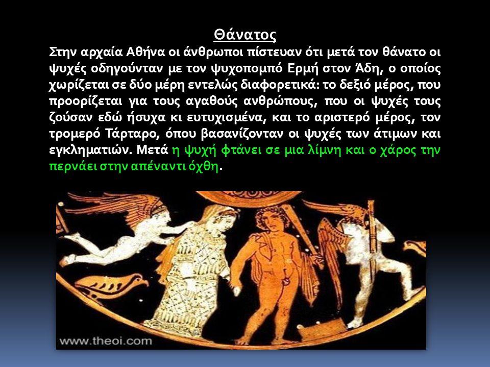 Θάνατος Στην αρχαία Αθήνα οι άνθρωποι πίστευαν ότι μετά τον θάνατο οι ψυχές οδηγούνταν με τον ψυχοπομπό Ερμή στον Άδη, ο οποίος χωρίζεται σε δύο μέρη