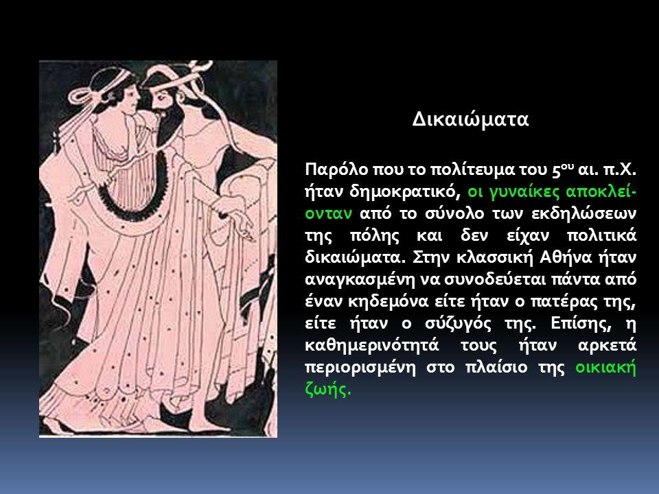 Δικαιώματα Παρόλο που το πολίτευμα του 5 ου αι. π.Χ. ήταν δημοκρατικό, οι γυναίκες αποκλεί- ονταν από το σύνολο των εκδηλώσεων της πόλης και δεν είχαν